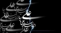 محل دفن حضرت علی علیه السلام و نحوه دفن آن حضرت بنابر روایات متعددی که از طریق شیعه نقل شده است، مدفن امام علی علیه السلام در نجف اشرف و […]