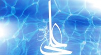 پیک خدا شد هم سخن با رسول اللهبلغ ما انزل الیک یا رسول الله عید غدیر است امر خطیر استاحمد بشیر است حیدر امیر است ای جان ختم المرسلین عیدت […]
